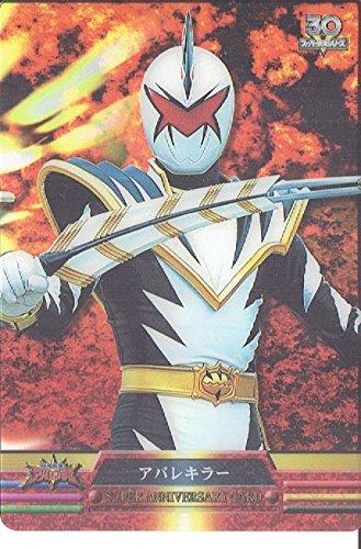 爆竜戦隊アバレンジャー アバレキラー SA-2706-096 スーパー戦隊シリーズ ウエハースカード