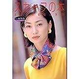 スカーフの本―おしゃれな結び方125 (別冊with Lilac Beauty 2) 画像