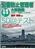 最速合格!  公害防止管理者 大気関係 50回テスト (国家・資格シリーズ 273)