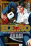 HERO 15 (近代麻雀コミックス)