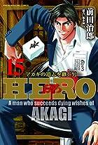 HERO -アカギの遺志を継ぐ男- 第15巻