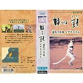 神々の詩 驚異の野生編「釧路湿原冬物語」 [VHS]