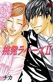 挑発ラバーズ 2 (MIU 恋愛MAX COMICS)