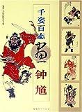 千姿百態画鐘馗 仙佛と古代民俗画系列 中国絵画/千姿百态画钟馗