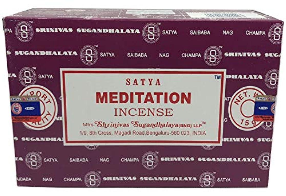 Satya Sai Baba ナグチャンパ 瞑想用お香スティック 12本パック 各15グラム