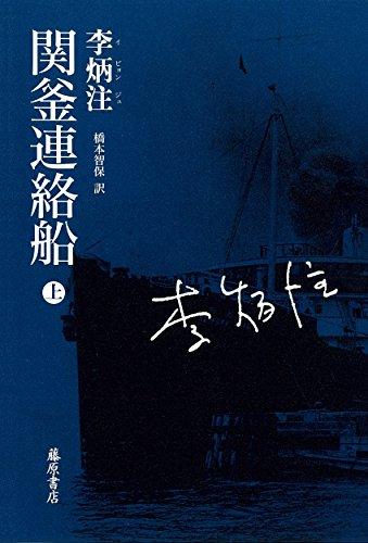 関釜連絡船 (上)