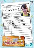 フォンチー21歳のハローワーク (2) [DVD]