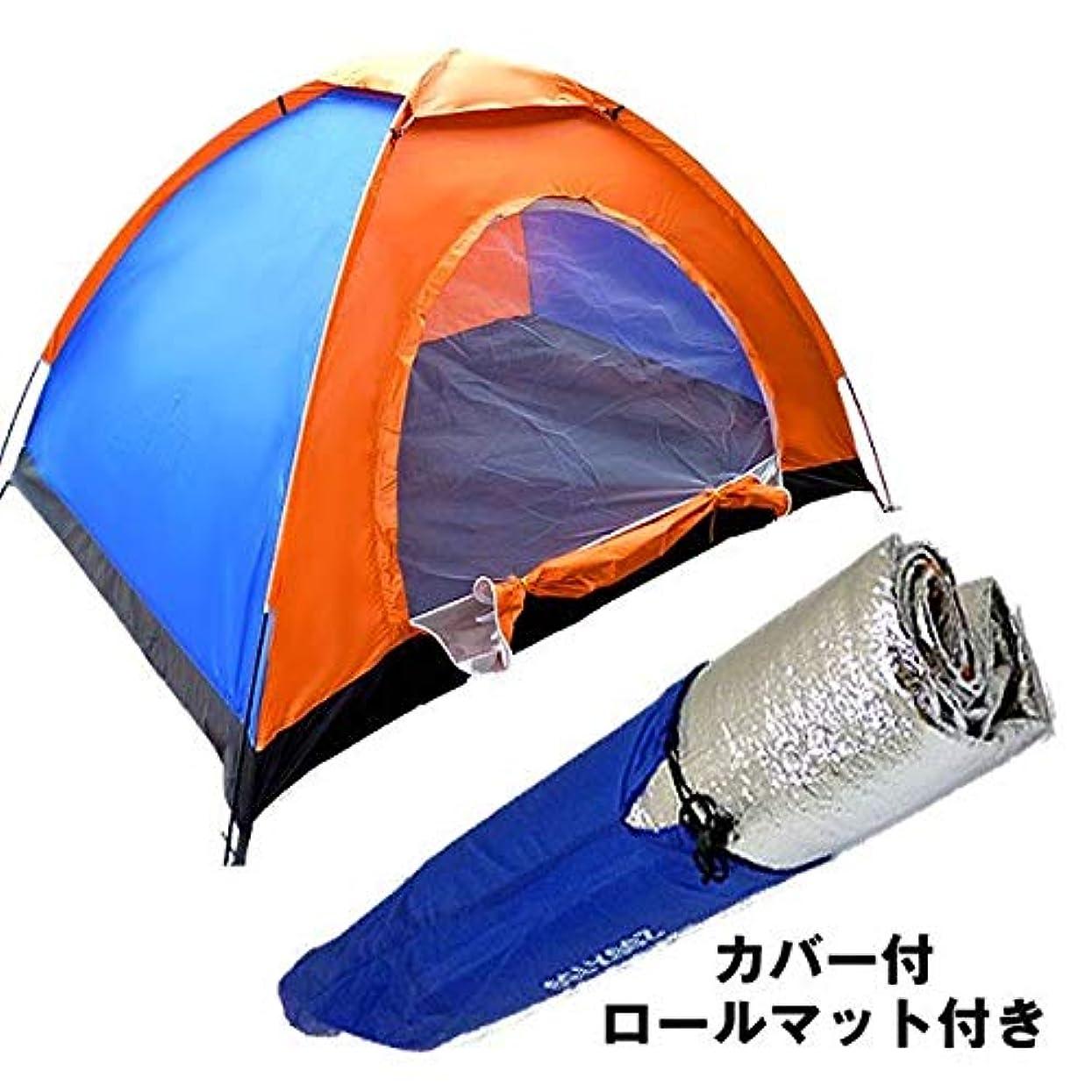 ビリー子孫パステルアウトドア用品 1人用 テント ゆったりサイズ 軽量タイプ アルミロールマット付 専用ケース入り