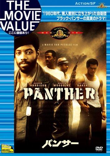 パンサー [DVD]