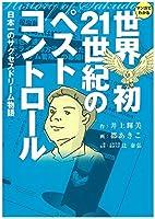 マンガでわかる 世界初21世紀のペストコントロール 日本一のサクセスドリーム物語