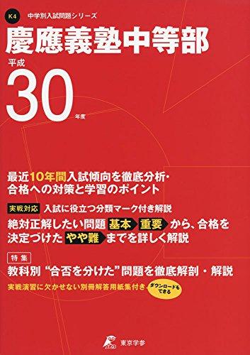慶應義塾中等部 平成30年度用 過去10年分収録 (中学校別入試問題シリーズK4)