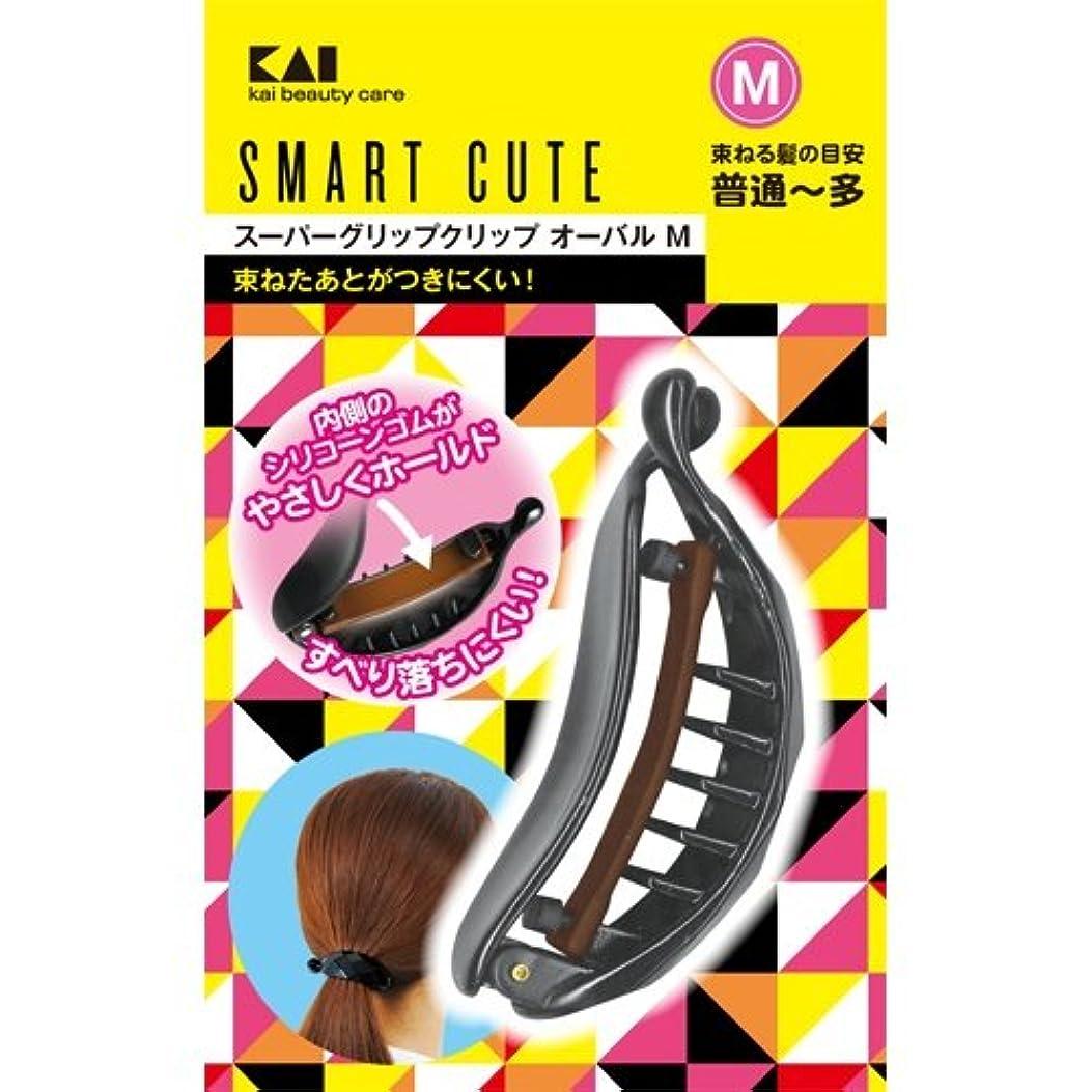 ネクタイ退化するレシピスマートキュート(SmartCute)スーパーグリップクリップオーバルМ HC3307