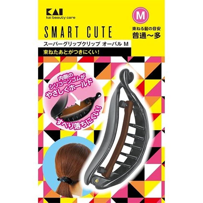 パキスタントリッキー一貫したスマートキュート(SmartCute)スーパーグリップクリップオーバルМ HC3307
