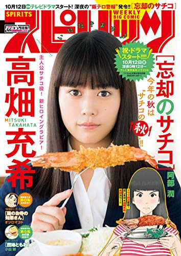 週刊スピリッツ 2018年44号 [Big Comic Spirits 2018 44], manga, download, free