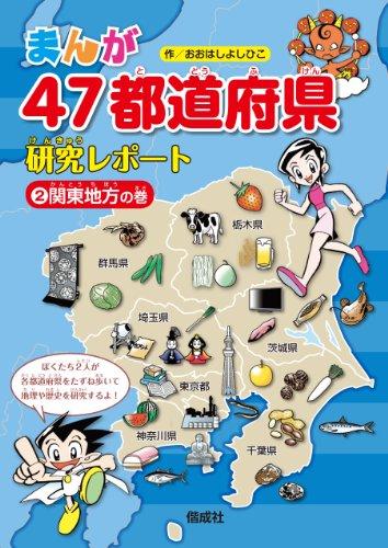 関東地方の巻 (まんが47都道府県研究レポート)の詳細を見る