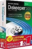 Diskeeper 2011J Home 4000万本突破記念キャンペーン版