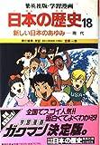 学習漫画日本の歴史―集英社版〈18〉新しい日本のあゆみ