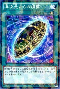 異次元からの埋葬(ノーマルパラレル) 遊戯王 ブースターSP トライブ・フォース(SPRG) シングルカード