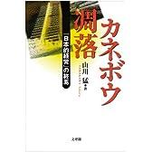 カネボウ凋落―「日本的経営」の終焉