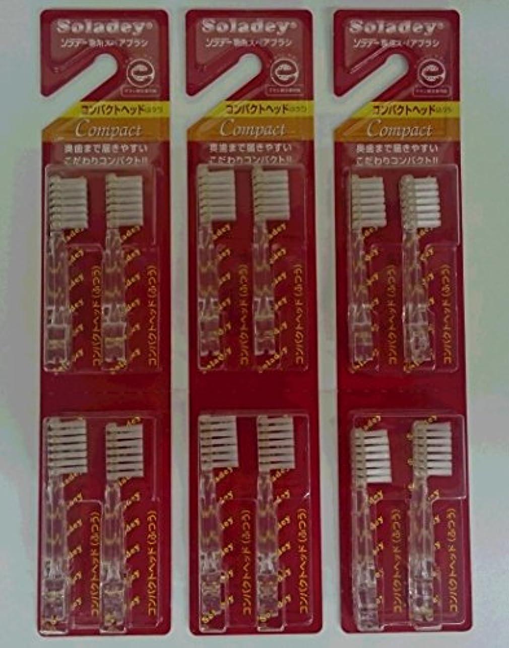 首相圧倒する召喚するソラデー3 スペアブラシ コンパクト 4本入り×3セット(計12本)