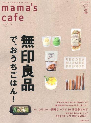mama's cafe Vol.21: 無印良品で、おうちごはん! (別冊すてきな奥さん)