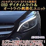 メルセデスベンツ デイタイムライト化 オートライト鈍感化ユニット B-Class(W246)後期用 国内正規品 日本仕様 OBD 挿し込むだけで施工終了