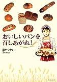 おいしいパンを召しあがれ! / 田中 つかさ のシリーズ情報を見る