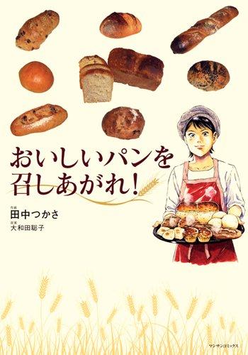 おいしいパンを召しあがれ! (マンサンコミックス)の詳細を見る