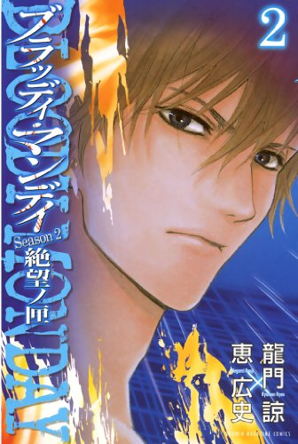 BLOODY MONDAY Season2 絶望ノ匣(2) (週刊少年マガジンコミックス)の詳細を見る
