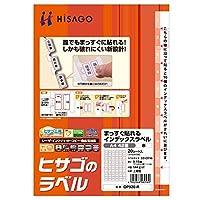 (まとめ買い) ヒサゴ まっすぐ貼れるインデックスラベル A4 42面 赤 20シート入 OP920-R 【×5】