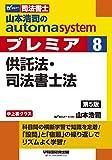 司法書士 山本浩司のautoma system premier (8) 供託法・司法書士法 第5版 (W(WASEDA)セミナー 司法書士)