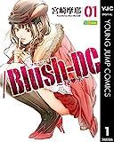 /Blush-DC ~秘・蜜~ 1 (ヤングジャンプコミックスDIGITAL)
