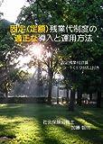 【DVD】固定(定額)残業代制度の適正な導入と運用方法
