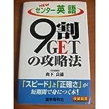 NEWセンター英語9割GETの攻略法 (中継新書)