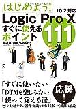 はじめよう!  Logic Pro X すぐに使えるポイント111