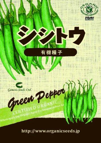 有機種子 シシトウ
