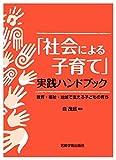 「社会による子育て」実践ハンドブック―教育・福祉・地域で支える子どもの育ち