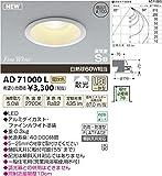 コイズミ LED ダウンライト AD71000L (電球色)(埋込穴φ100)