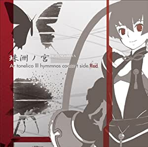 珠洲ノ宮 〜Ar tonelicoIII hymmnos concert side. 紅〜
