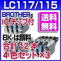 ブラザー LC117 LC115 4色セットを3セット 合計12本 ICチップ付 LC117/115-4PK プリンターインク【純正インク同様ブラック 顔料】LC113の増量 プリビオ NEOシリーズ DCP-J4210N MFC-J4510N 対応 インクカートリッジ 互換インク インク brother 10P20Dec13