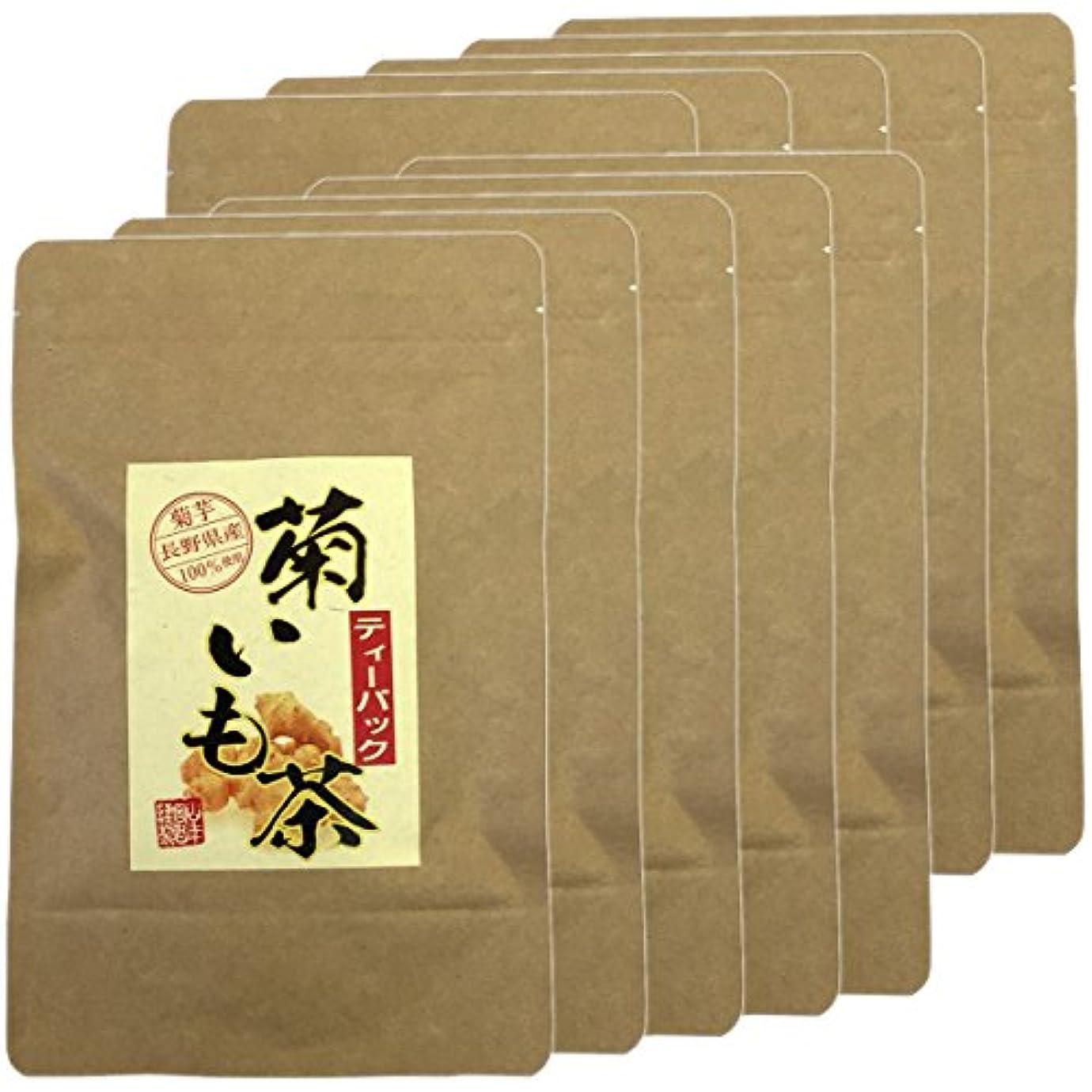換気する危機切手【国産100%】菊芋茶 ティーパック 無農薬 2.5g×15パック×10袋