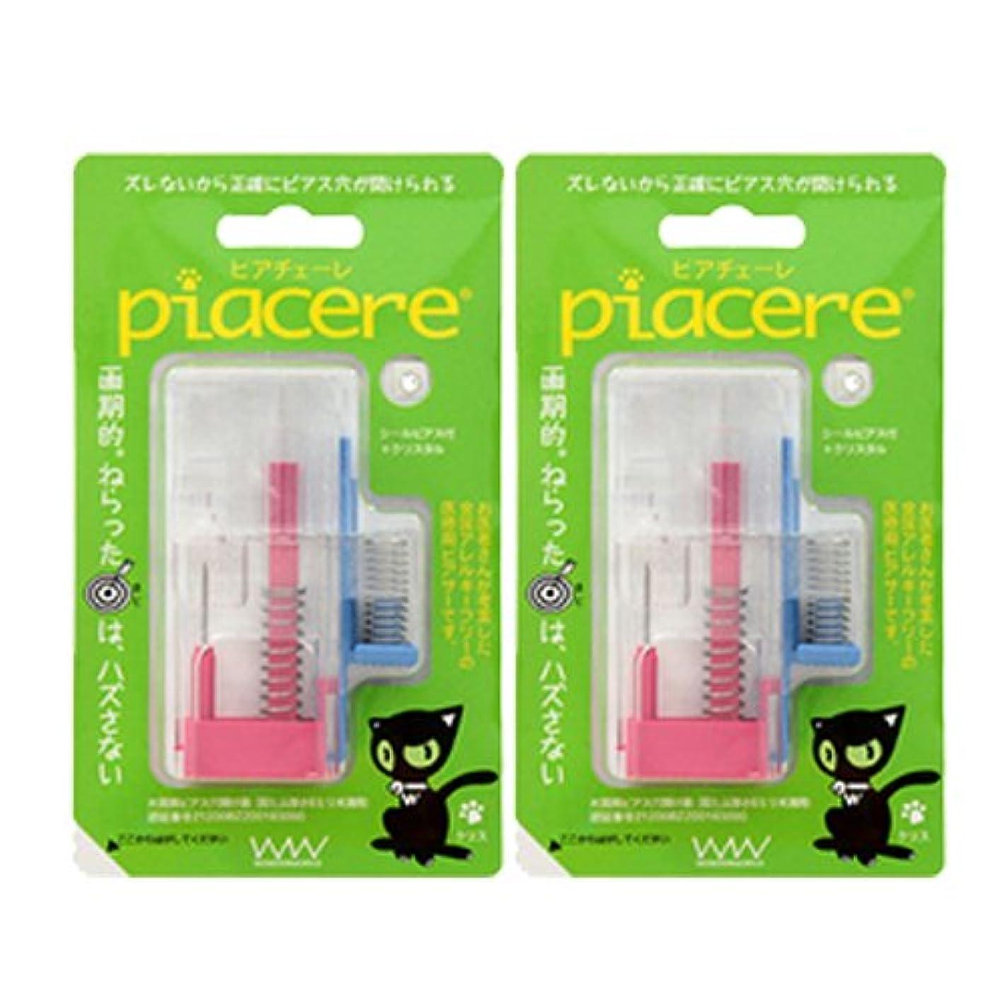 粘性の会計支出ピアッサー ピアチェーレ 医療用樹脂製ピアサー piacere 2個セット (クリスタルxクリスタル) | 両耳用