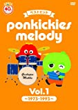 ベストヒット ponkickies melody Vol.1 〜1973-1993〜