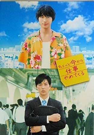 【映画パンフレット】ちょっと今から仕事やめてくる 監督 成島出