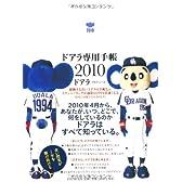 ドアラ専用手帳 2010