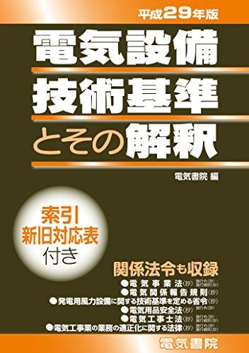 電気設備技術基準とその解釈 平成29年版の詳細を見る