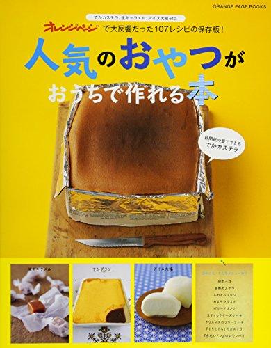 人気のおやつがおうちで作れる本 (オレンジページブックス)の詳細を見る