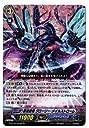 カードファイトヴァンガードG 第9弾「天舞竜神」 / G-BT09 / Re:05 蒼嵐覇竜 グローリー メイルストローム