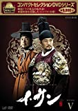 コンパクトセレクション イ・サン DVD-BOXV
