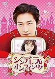 シンデレラはオンライン中! DVD-SET1[DVD]